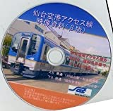 仙台空港アクセス鉄道 資料映像 ベータ版を試聴する
