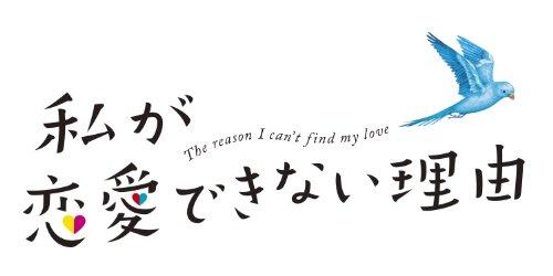 私が恋愛できない理由 [DVD]