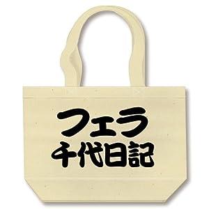 【エロTシャツ!エログッズ!夢千代?フェラチオ?NO!フェラ千代です!】アピールシリーズ フェラ千代日