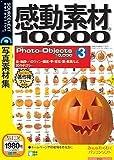 感動素材10000 HEMERA Photo-Objects 3 (税込1980円版)(説明扉付きスリムパッケージ版)