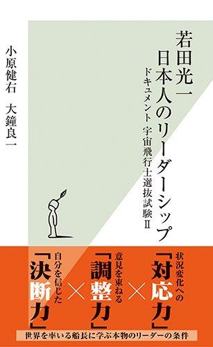 若田光一 日本人のリーダーシップ