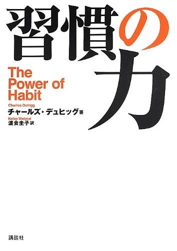 習慣の力 The Power of Habit
