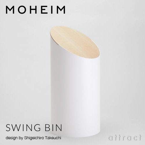 MOHEIM モヘイム SWING BIN スウィングビン ダストボックス ゴミ箱 デザイン:竹内 茂一郎 メープル材 プラスティックス 円柱形 回転 シボ加工 天然木 (ホワイト×メープル)