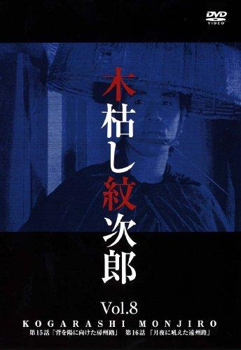木枯し紋次郎(8) [DVD]