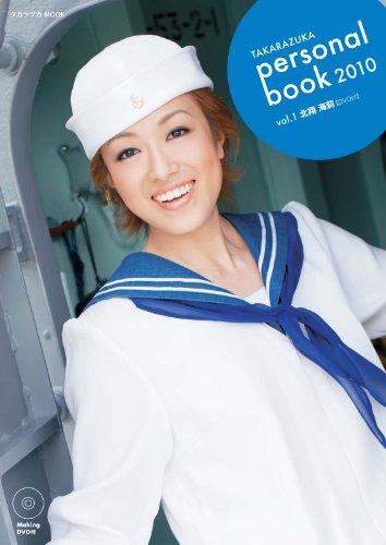 vol.1 北翔海莉(DVD付) (宝塚パーソナルブック2010)
