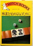 img - for WITCH BOOKS Japanese Konji book / textbook / text book
