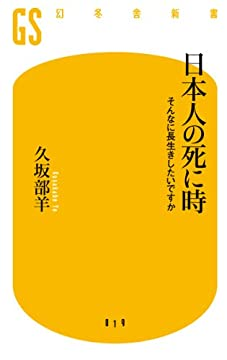 日本人の死に時 そんなに長生きしたいですか