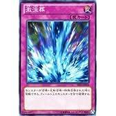 遊戯王カード 【激流葬】 SD23-JP035-N ≪海皇の咆哮≫