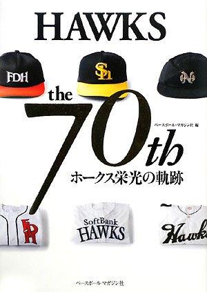 HAWKS the 70th—ホークス栄光の軌跡