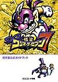 怪盗ワリオ・ザ・セブン (ワンダーライフスペシャル NINTENDO DS任天堂公式ガイドブック)