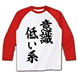 (クラブティー) ClubT 意識低い系 ラグラン長袖Tシャツ(ホワイト×レッド) M ホワイト×レッド