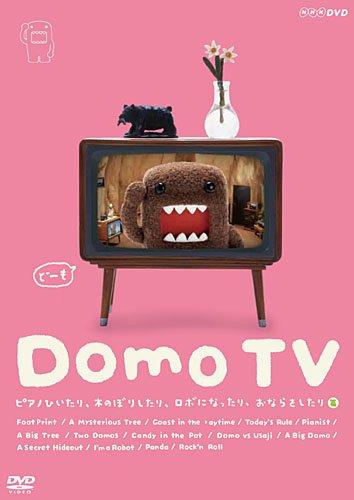 Domo TV ~ピアノひいたり、木のぼりしたり、ロボになったり、おならをしたり篇~ [DVD]