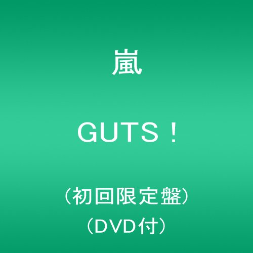 GUTS !(初回限定盤)(DVD付) [CD+DVD, Limited Edition]