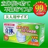 『立体使い捨て不織布マスク(大人用) 50枚入』3層不織布構造ノーズフィットワイヤー入マスク。風邪、インフルエンザの対策・予防に!