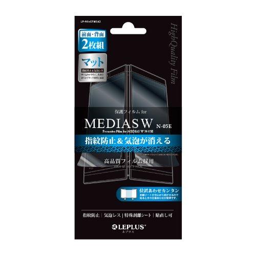 ルプラス docomo MEDIAS W N-05E 用 保護フィルム 指紋防止 気泡レス マット LP-N05EFMSA2