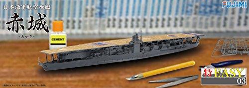 1/700 特EASYシリーズNo.3 日本海軍航空母艦 赤城