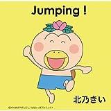 北乃きい Jumping