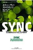 SYNC: なぜ自然はシンクロしたがるのか (ハヤカワ文庫 NF 403 〈数理を愉しむ〉シリーズ)