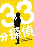 33分探偵 シナリオ・ガイドブック/