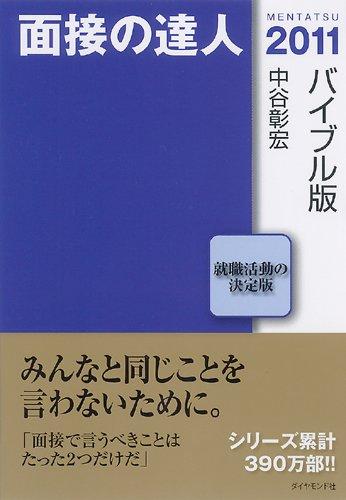 面接の達人2011 バイブル版 (MENTATSU 1)