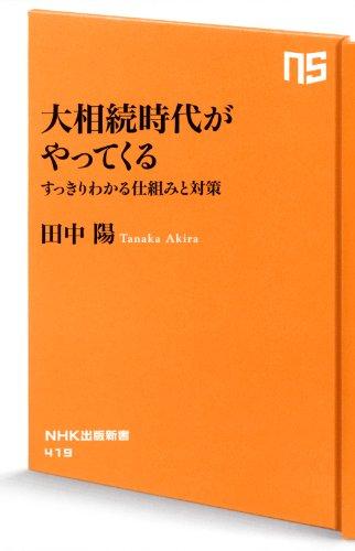 大相続時代がやってくる―すっきりわかる仕組みと対策 (NHK出版新書 419)