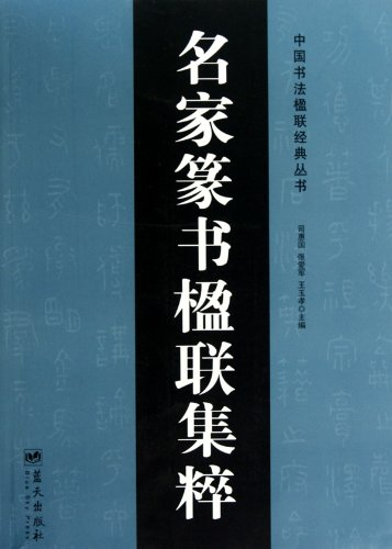 Couplets Collection of Seal Character from Famous Masters (Chinese Edition) PDF
