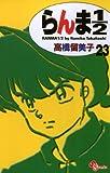 らんま1/2〔新装版〕(23) (少年サンデーコミックス)