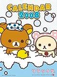 リラックマ 2008年カレンダー