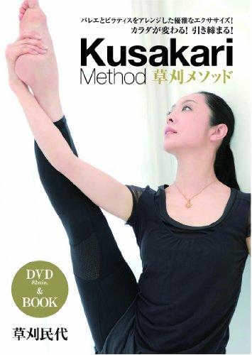 草刈メソッド DVD&BOOK