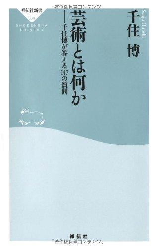 What is art Hiroshi senju answer 147 questions (new book, Publishing Co., Ltd.)