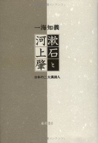 漱石と河上肇―日本の二大漢詩人