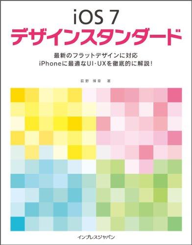 iOS 7デザインスタンダード 最新のフラットデザインに対応-iPhoneに最適なUI・UXを徹底的に解説!