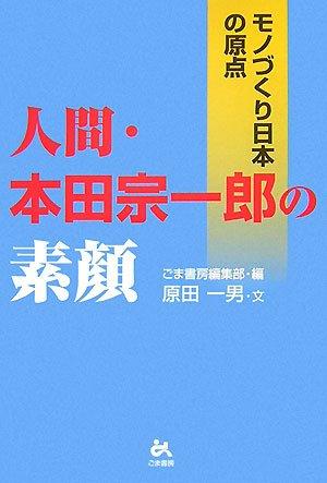 人間・本田宗一郎の素顔―モノづくり日本の原点