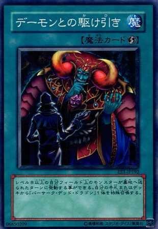 【シングルカード】遊戯王 デーモンとの駆け引き EE1-JP192 ノーマル