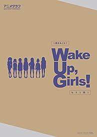 アニメグラフ  一冊まるごと!「Wake Up, Girls!」もう一回
