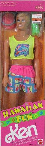 Hawaiian Fun Ken - 1