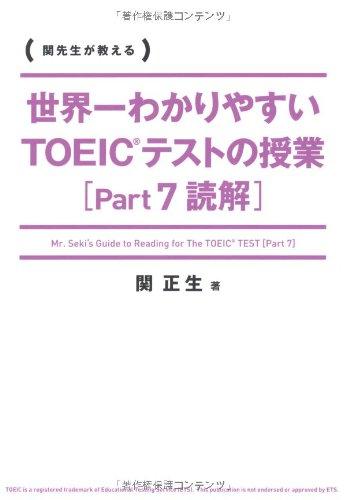 世界一わかりやすい TOEICテストの授業[Part 7 読解] -