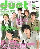 Duet (デュエット) 2010年 11月号 [雑誌]
