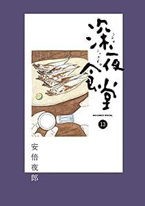 深夜食堂(13) ビッグコミックススペシャル