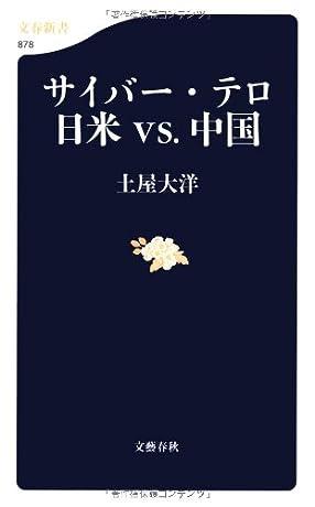 サイバー・テロ 日米vs.中国 (文春新書)