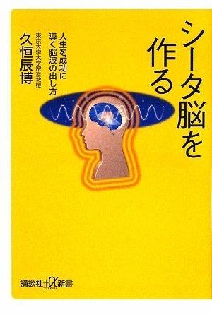シータ脳を作る 人生を成功に導く脳波の出し方 (講談社プラスアルファ新書)