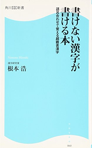 書けない漢字が書ける本―語呂合わせで覚える超難書漢字 (角川SSC新書)