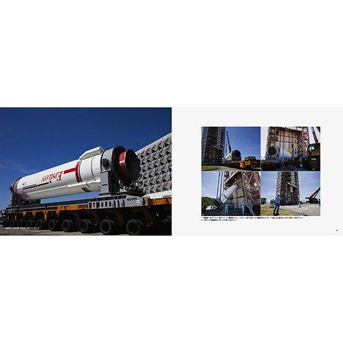 イプシロン・ザ・ロケット ―新型固体燃料ロケット、誕生の瞬間