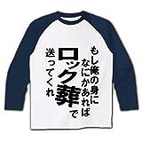 ロック葬 ラグラン長袖Tシャツ (ホワイト×ネイビー) M