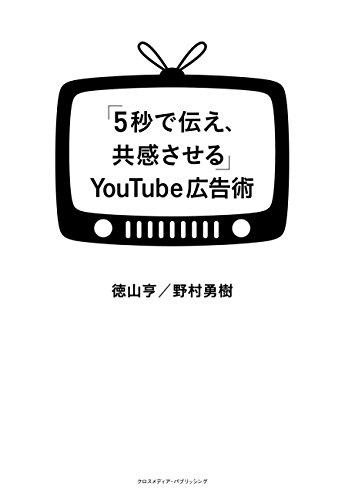 「5秒で伝え、共感させる」YouTube広告術