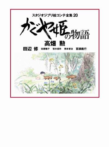 かぐや姫の物語: スタジオジブリ絵コンテ全集20