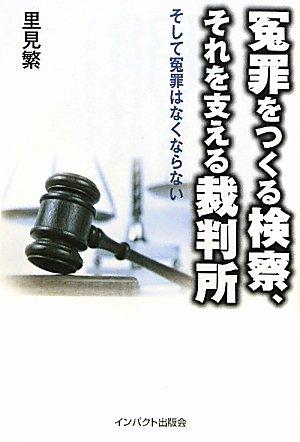 冤罪をつくる検察、それを支える裁判所―そして冤罪はなくならない