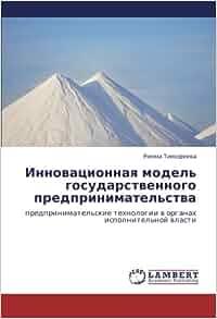 (Russian Edition): Rimma Timofeeva: 9783846539521: Amazon.com: Books