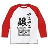 将棋:カニカニ銀戦法(初心者向き・攻めの中飛車) ラグラン長袖Tシャツ(ホワイト×レッド) M