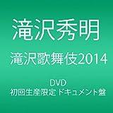 滝沢歌舞伎2014 (初回生産限定) (3枚組DVD)(ドキュメント盤)